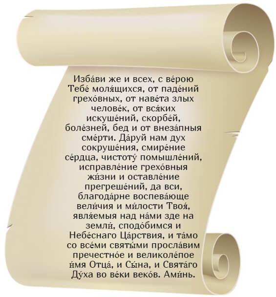 """На фото изображена перед иконою Божией Матери """"Казанская"""". Часть 2."""