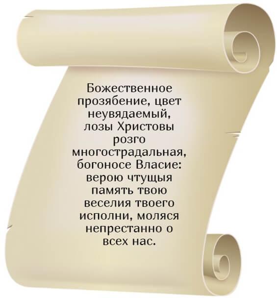 На фото изображен кондак, глас 2 святому Власию.