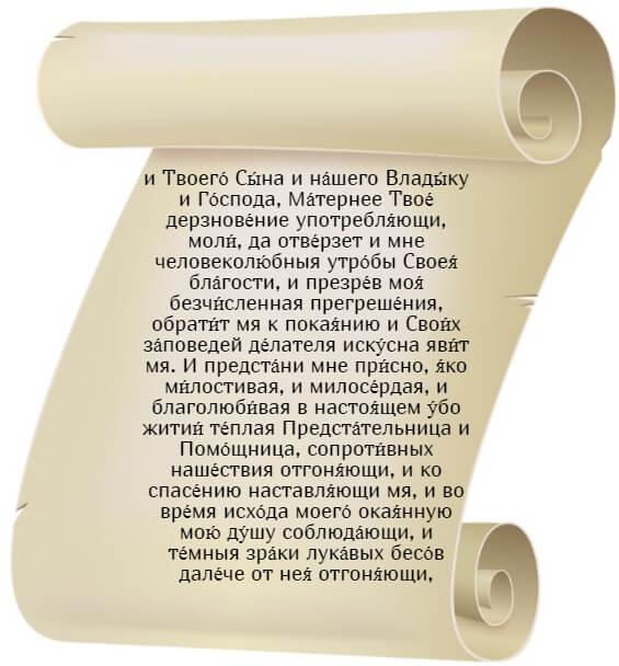 """На фото изображена молитва перед иконой Богородици """"Максимовская"""". Часть 2."""