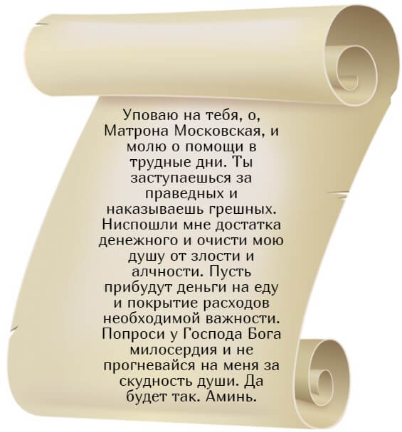 На фото изображена молитва Матроне Московской о деньгах.