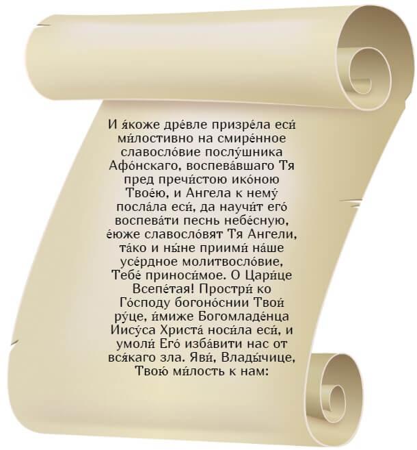 """На фото изображена молитва перед иконой """"Милующая"""". Часть 2."""