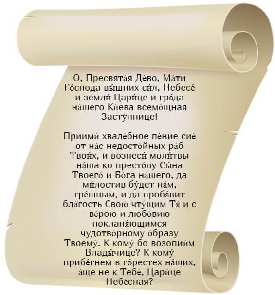 """На фото изображена молитва перед иконою Божией Матери """"Остробрамская"""". Часть 1."""