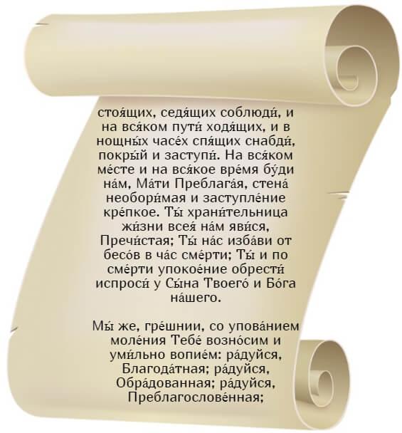 На фото изображена молитва Богородице Остробрамской. Часть 3.