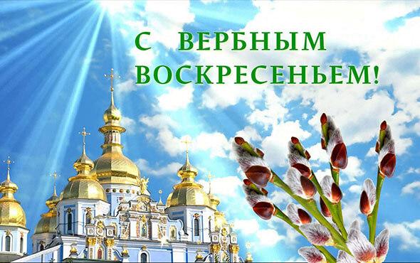 На фото изображена открытка с Вербным Воскресеньем.