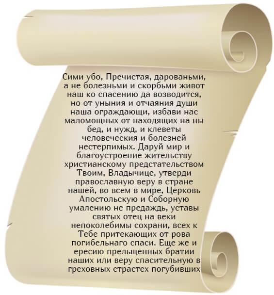 """На фото изображена молитва иконе Богородицы """"Почаевская"""". Часть 3."""