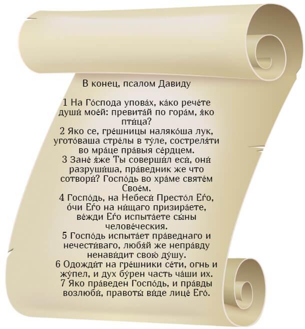 На фото изображен текст псалма Давида 10 на церковнославянском языке.