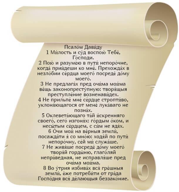 На фото изображен текст псалма 100 на церкновнославянском языке.