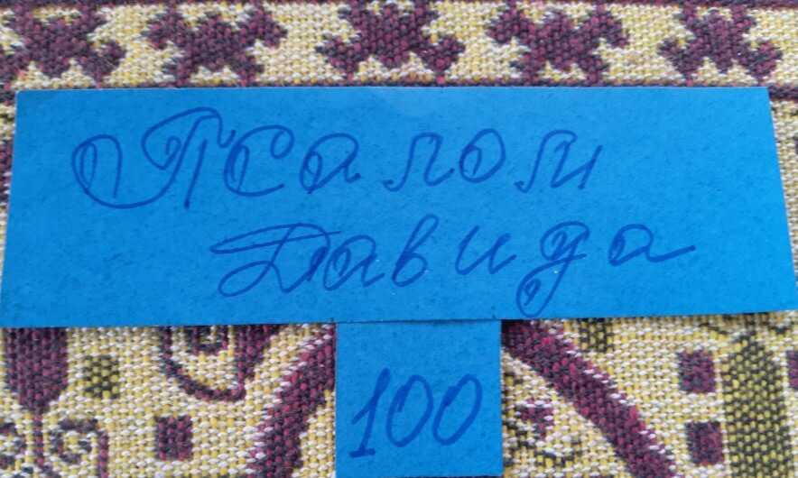 "На фото изображена надпись: ""Псалом Давида 100""."