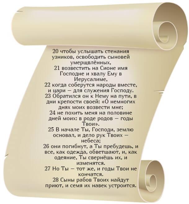 На фото изображен текст псалма 101 на русском языке (часть 3).
