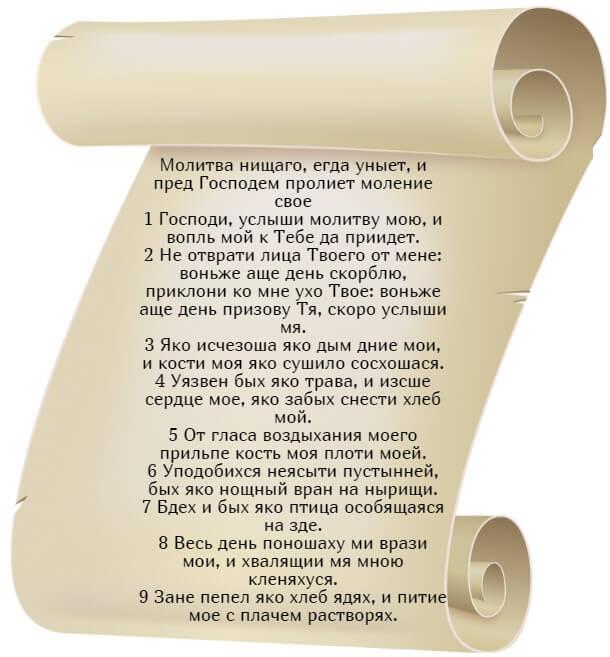 На фото изображен текст псалма 101 на церкновнославянском языке (часть 1).