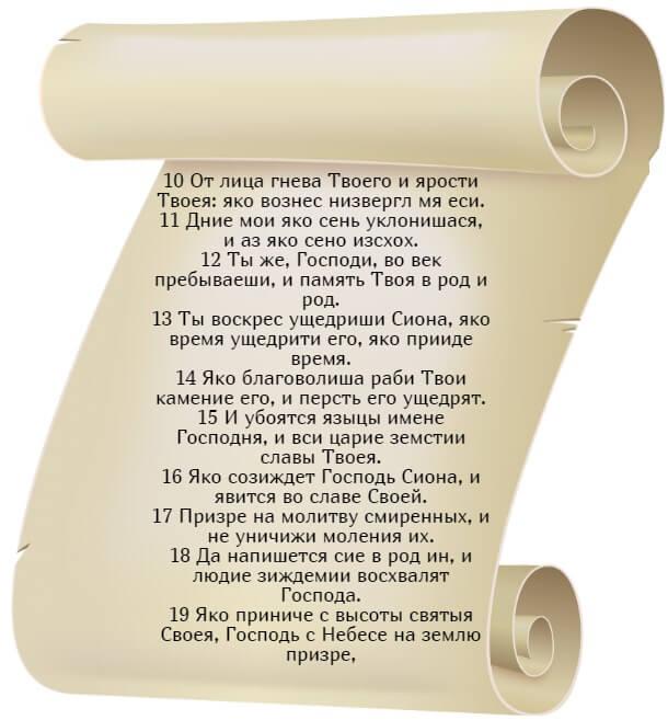 На фото изображен текст псалма 101 на церкновнославянском языке (часть 2).