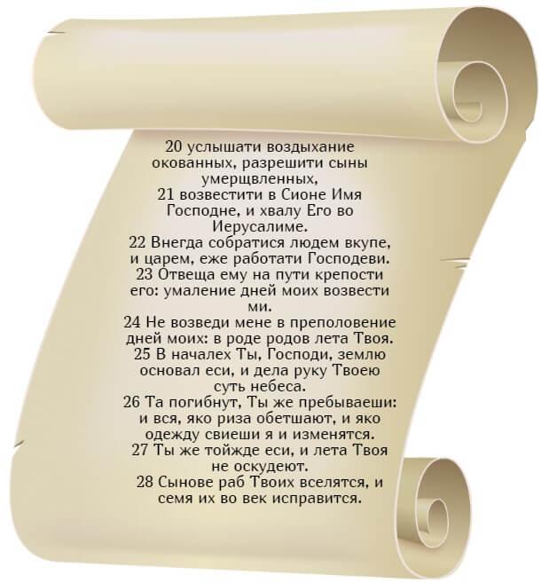 На фото изображен текст псалма 101 на церкновнославянском языке (часть 3).