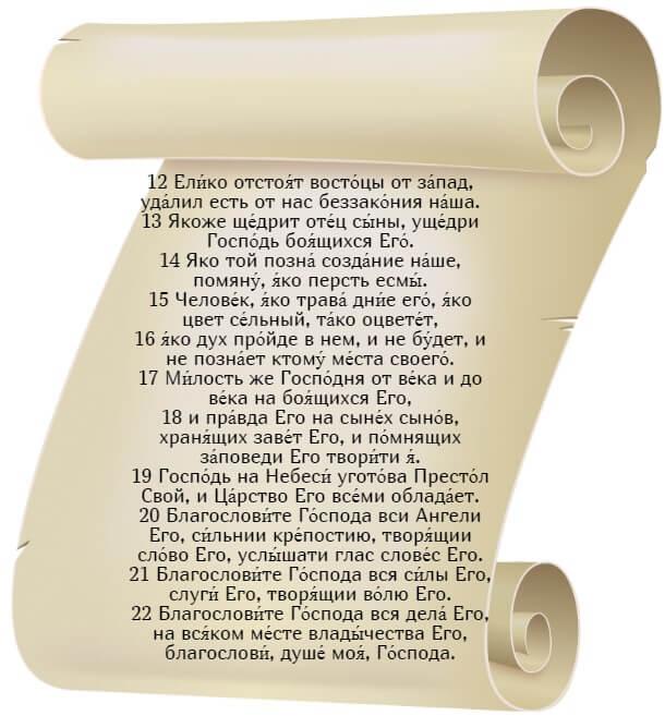 На фото изображен текст псалма 102 на церкновнославянском языке (часть 2).