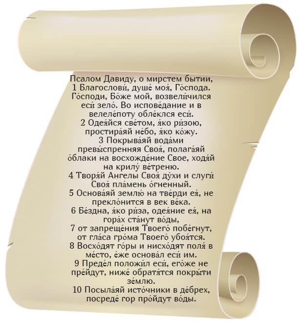 На фото изображен текст псалма 103 на церкновнославянском языке (часть 1).