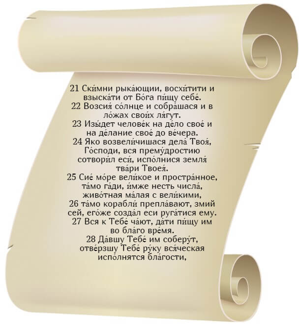 На фото изображен текст псалма 103 на церкновнославянском языке (часть 3).