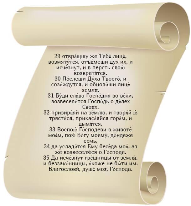 На фото изображен текст псалма 103 на церкновнославянском языке (часть 4).