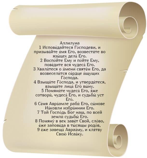 На фото изображен текст псалма 104 на церкновнославянском языке (часть 1).