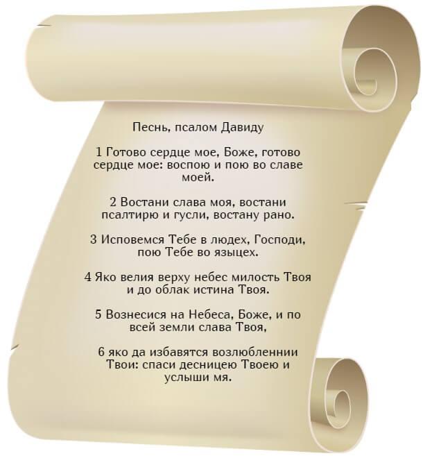 На фото изображен текст псалма 107 на церкновнославянском языке (часть 1).