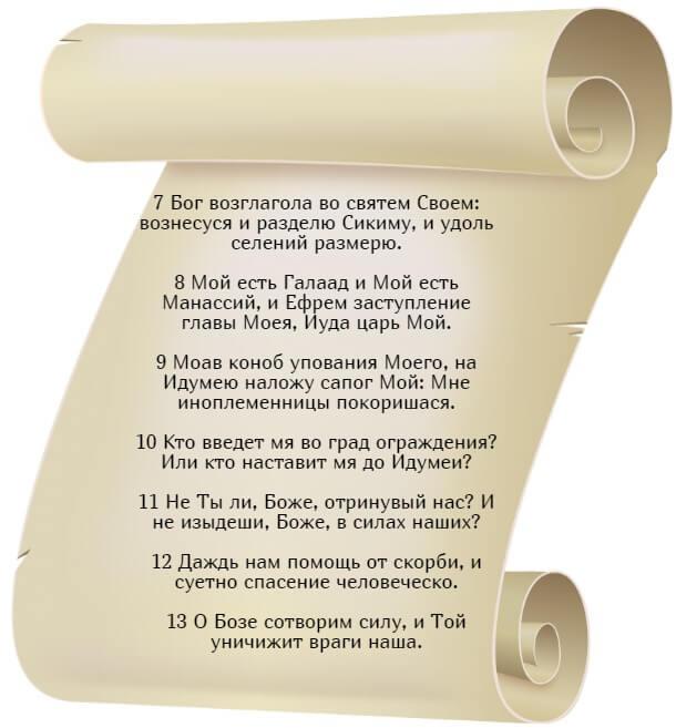 На фото изображен текст псалма 107 на церкновнославянском языке (часть 2).