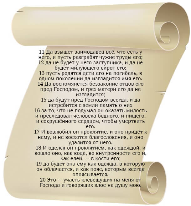 На фото изображен текст псалма 108 на русском языке (часть 2).