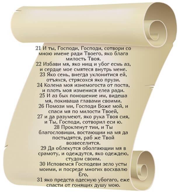 На фото изображен текст псалма 108 на церкновнославянском языке (часть 3).