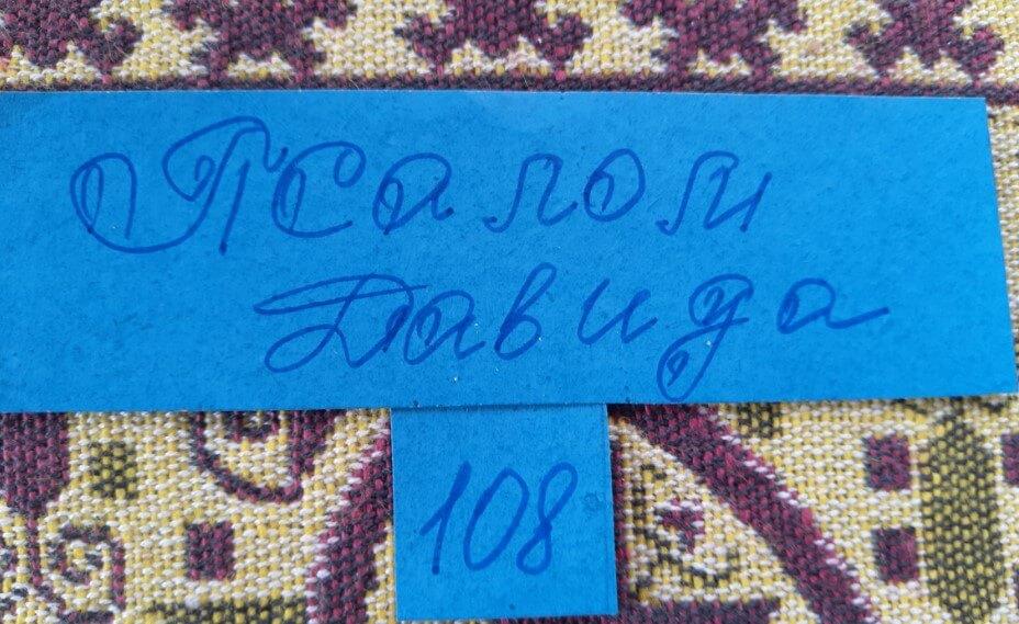 "На фото изображена надпись: ""Псалом Давида 108""."