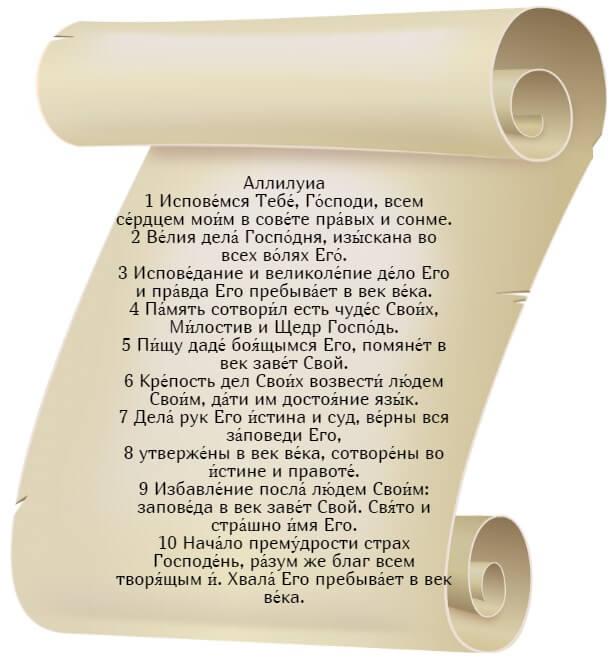 На фото изображен текст псалма 110 на церкновнославянском языке.