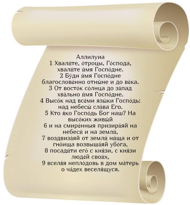 На фото изображен текст псалма 112 на церкновнославянском языке.