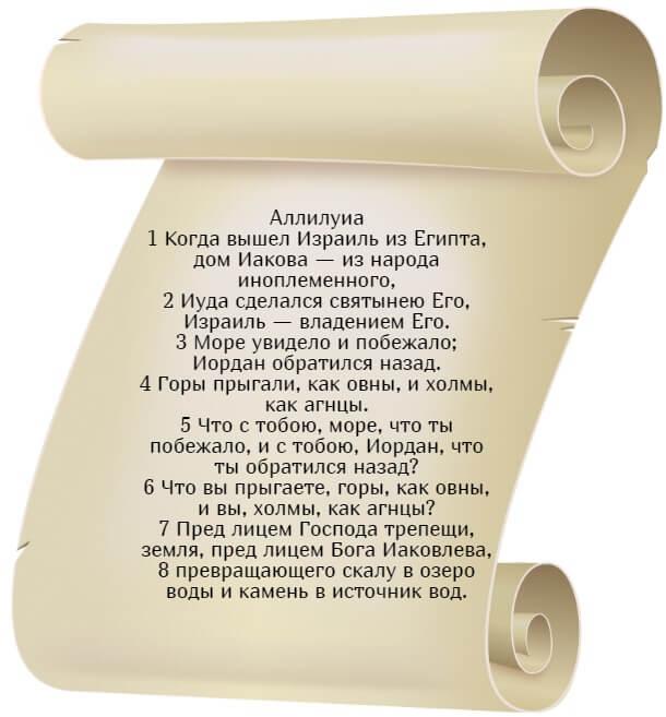 На фото изображен текст псалма 113 на русском языке (часть 1).