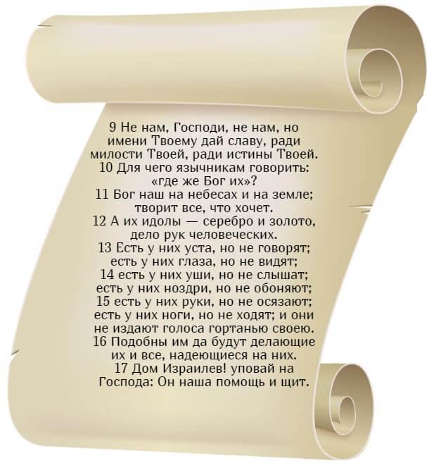 На фото изображен текст псалма 113 на русском языке (часть 2).