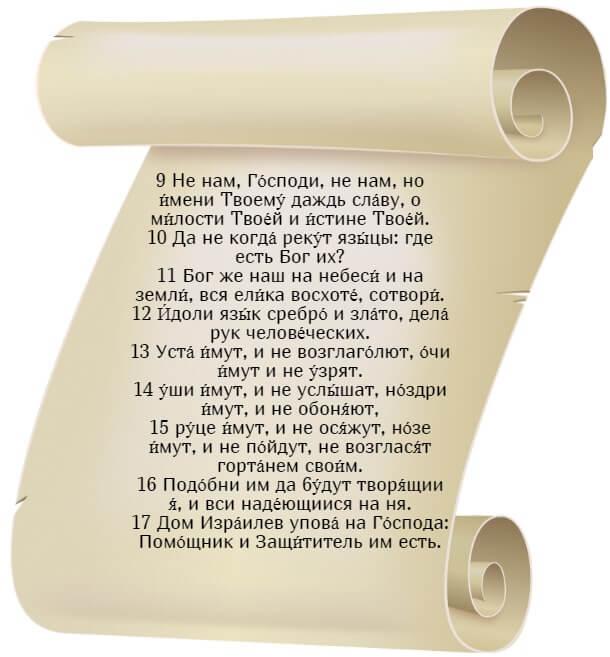 На фото изображен текст псалма 113 на церкновнославянском языке (часть 2).