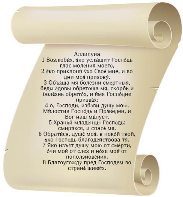 На фото изображен текст псалма 114 на церкновнославянском языке.