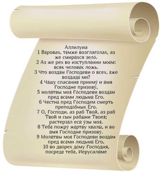 На фото изображен текст псалма 115 на церкновнославянском языке.