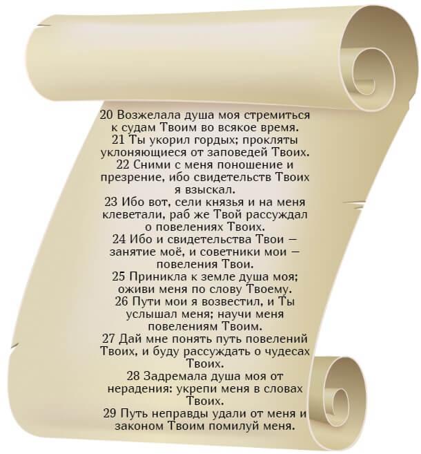 На фото изображен текст псалма 118 на русском языке (часть 3).