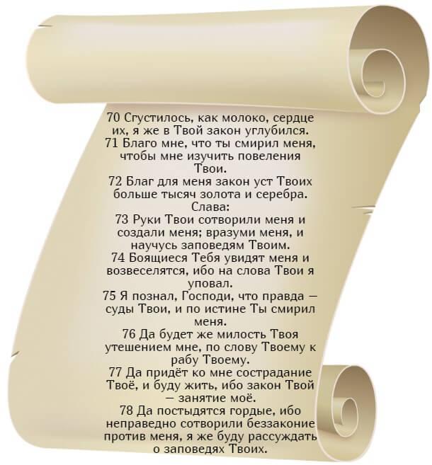 На фото изображен текст псалма 118 на русском языке (часть 8).