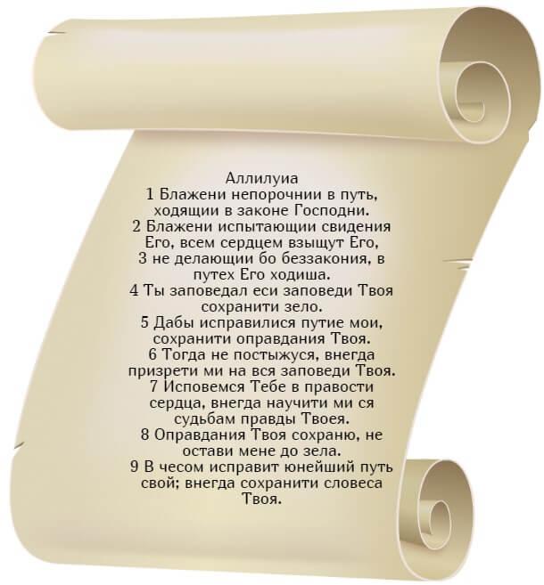 На фото изображен текст псалма 118 на церкновнославянском языке (часть 1).