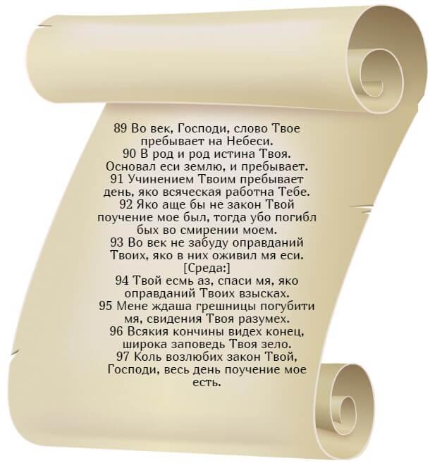 На фото изображен текст псалма 118 на церкновнославянском языке (часть 10).