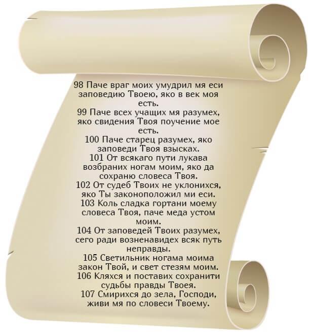 На фото изображен текст псалма 118 на церкновнославянском языке (часть 11).