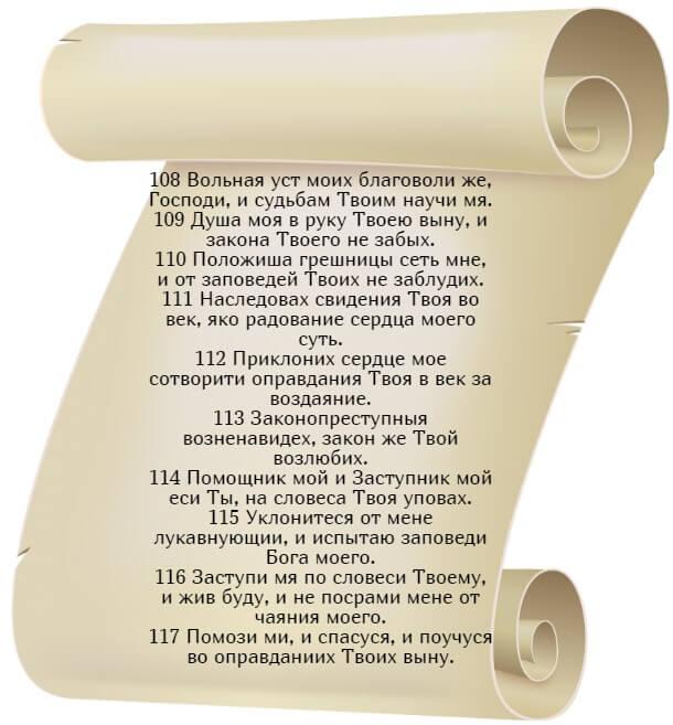 На фото изображен текст псалма 118 на церкновнославянском языке (часть 12).