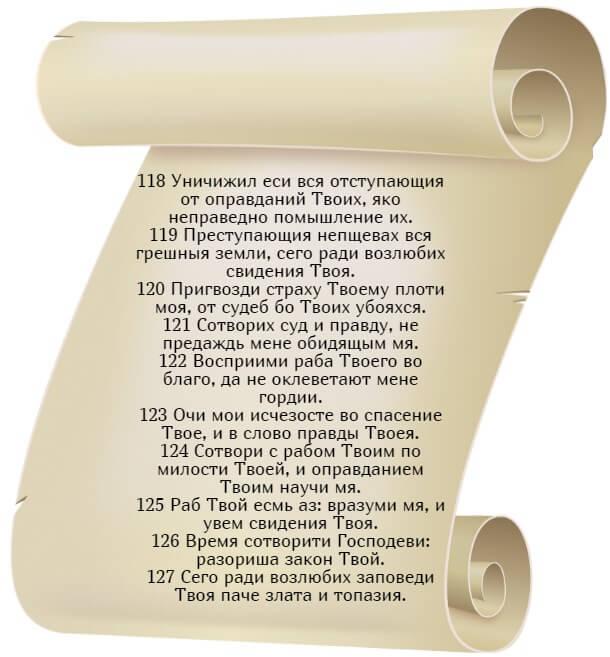 На фото изображен текст псалма 118 на церкновнославянском языке (часть 13).