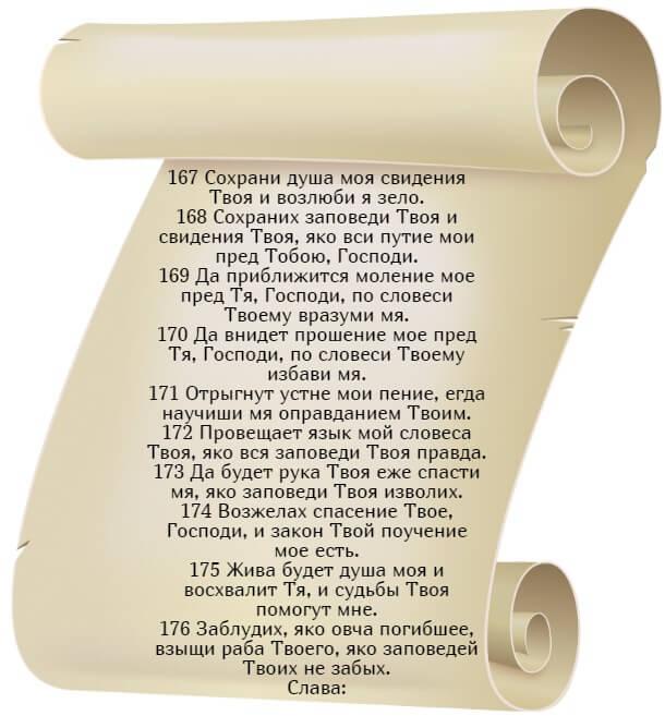 На фото изображен текст псалма 118 на церкновнославянском языке (часть 18).