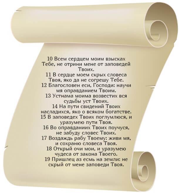 На фото изображен текст псалма 118 на церкновнославянском языке (часть 2).