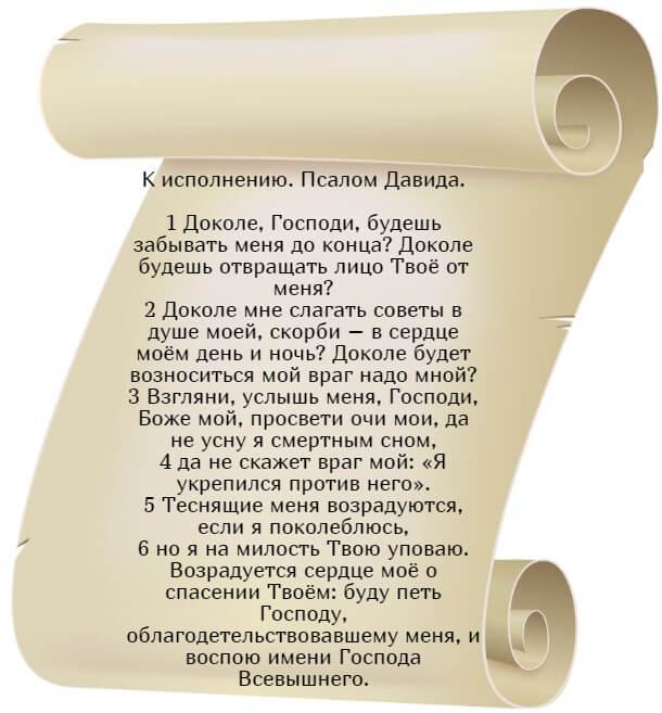 На фото текст псалом Давида 12 на русском языке.