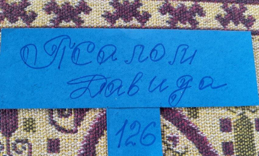 "На фото изображена надпись: ""Псалом Давида 126""."