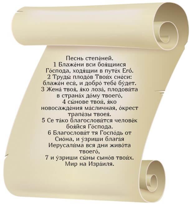 На фото изображен текст псалма 127 на церкновнославянском языке.