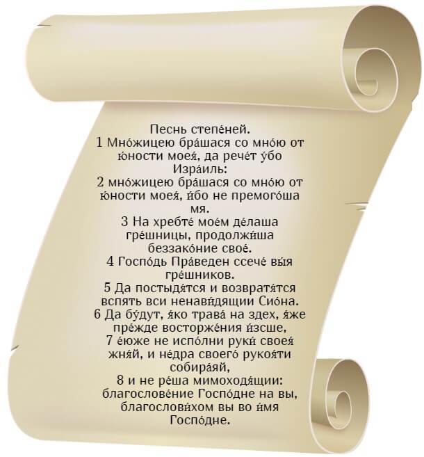 На фото изображен текст псалма 128 на церкновнославянском языке.