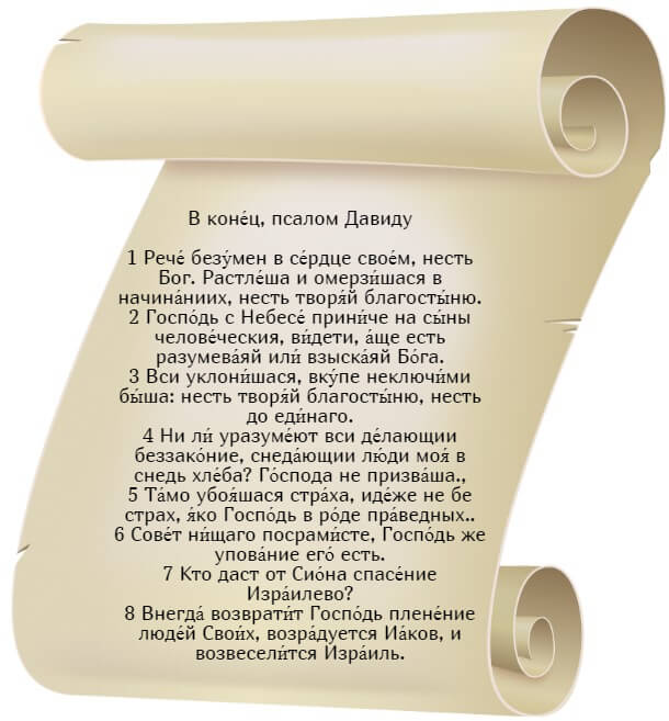 На фото текст псалма 13 на церковнославянском языке.