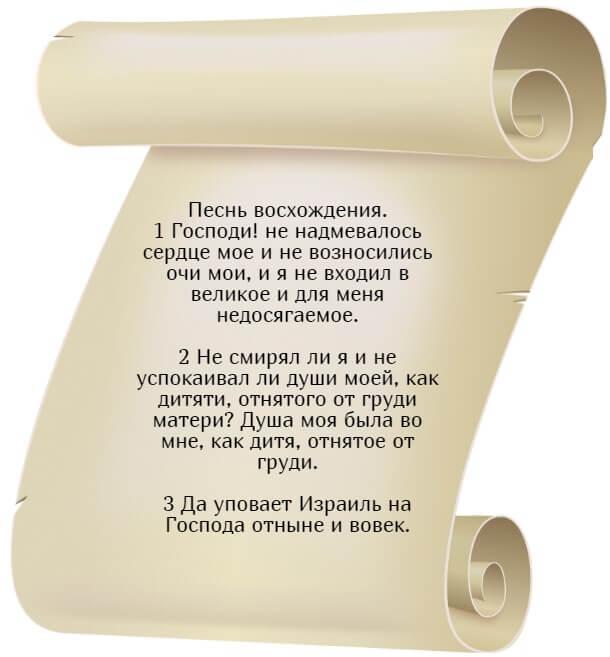 На фото изображен текст псалма 130 на русском языке.