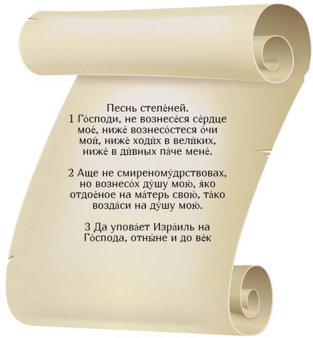 На фото изображен текст псалма 130 на церкновнославянском языке.