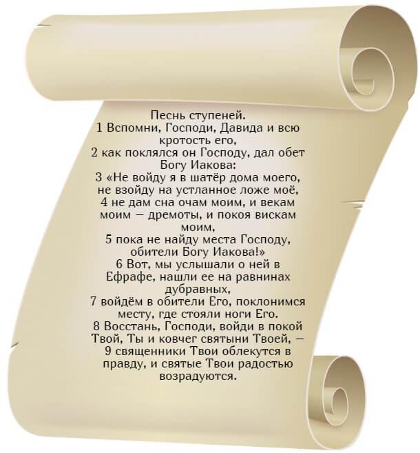 На фото изображен текст псалма 131 на русском языке (часть 1).